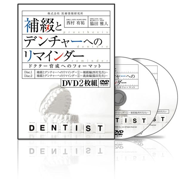 西村_脇田PJ_補綴とデンチャーへのリマインダー-S1│医療情報研究所DVD