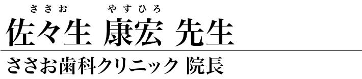 佐々生康宏先生