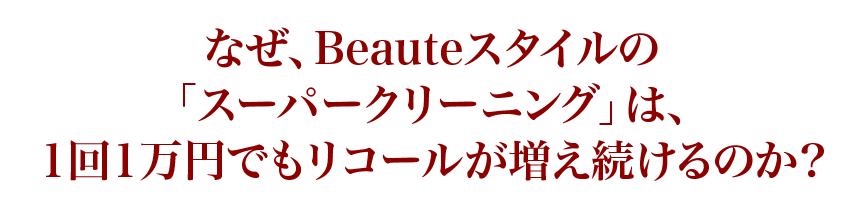 なぜ、Beauteの「プロフェッショナルクリーニング」は、1回1万円でもリコールが増え続けるのか?