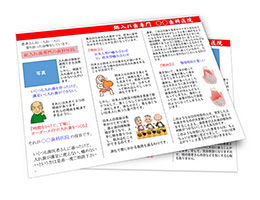 患者さんへ、自費と保険の違いを説明する資料DVD