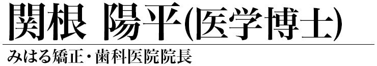 関根陽平(医学博士)