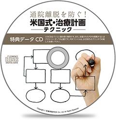 特典1 診査シート