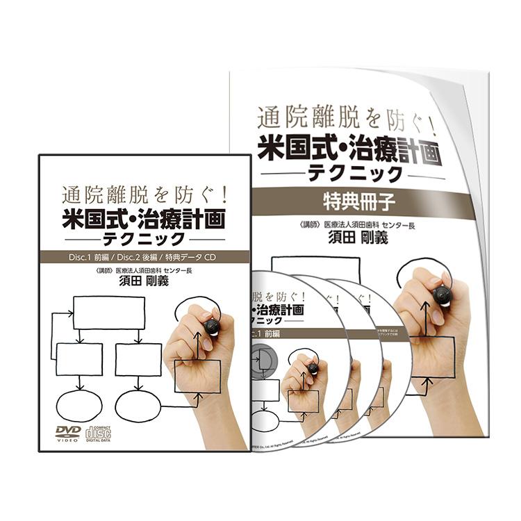 須田PJ_通院離脱を防ぐ!米国式・治療計画テクニック-S1│医療情報研究所DVD