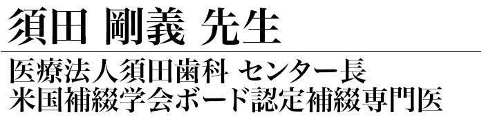 須田剛義先生