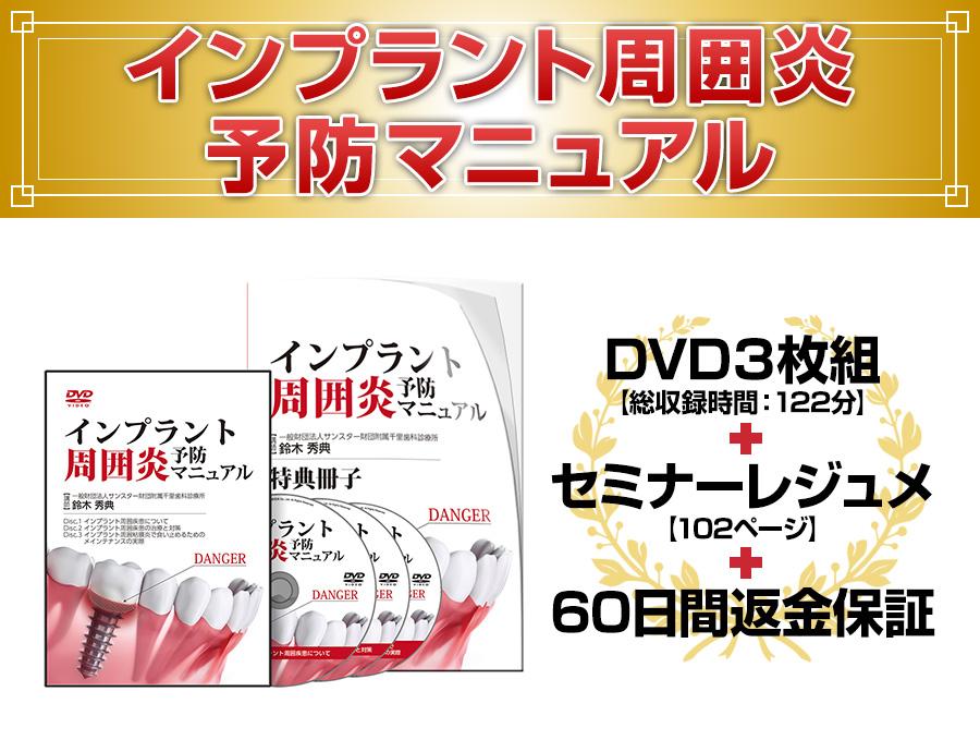インプラント周囲炎 予防マニュアルDVD
