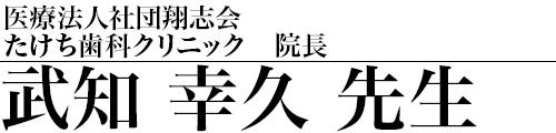 武知 幸久先生