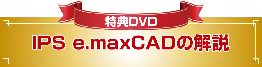 特典DVD「IPS e.maxCADの解説」