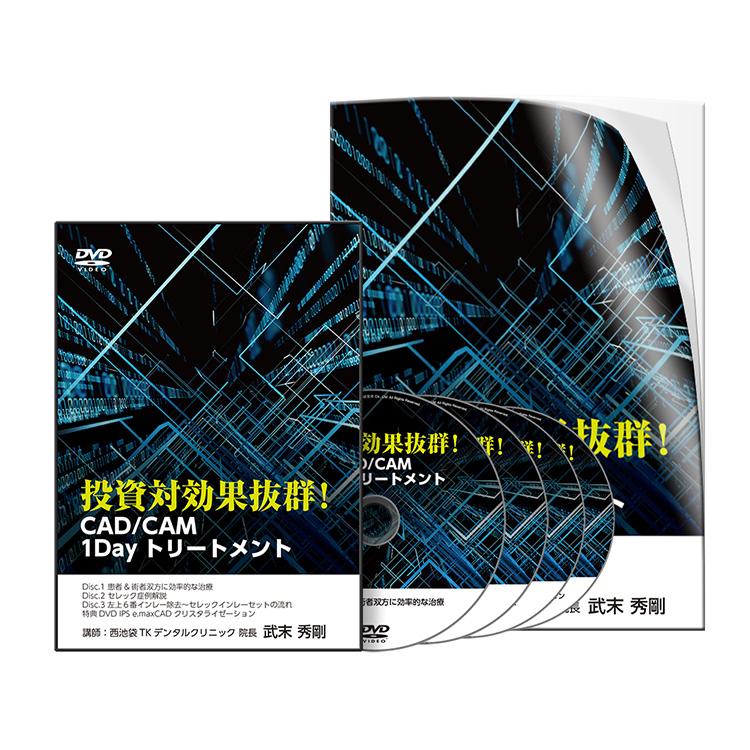 投資対効果抜群!CAD/CAM 1Dayトリートメント│医療情報研究所DVD