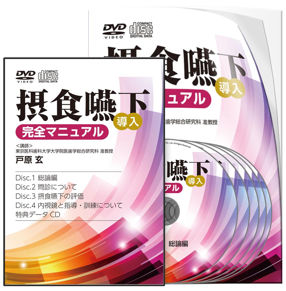 戸原PJ_摂食嚥下導入完全マニュアル-S2│医療情報研究所DVD