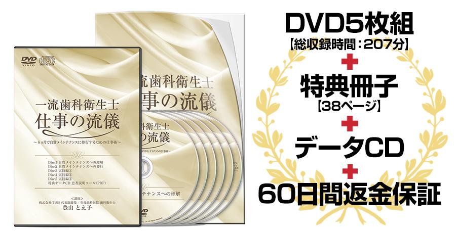 一流歯科衛生士 仕事の流儀~6ヵ月で自費メインテナンスに移行するための仕事術~DVD