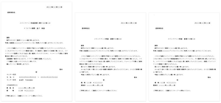 豊山先生が使用している自費メインテナンスの案内資料をプレゼント