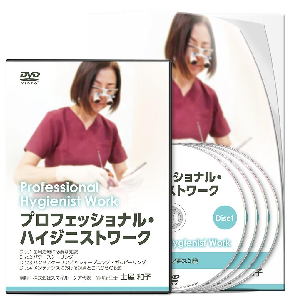 土屋PJ_プロフェッショナル・ハイジニストワーク-S1│医療情報研究所DVD