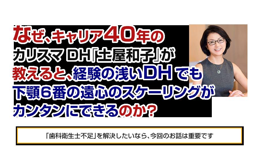 なぜ、キャリア40年のカリスマDH「土屋和子」が教えると、経験の浅いDHでも下顎6番の遠心のスケーリングがカンタンにできるのか?