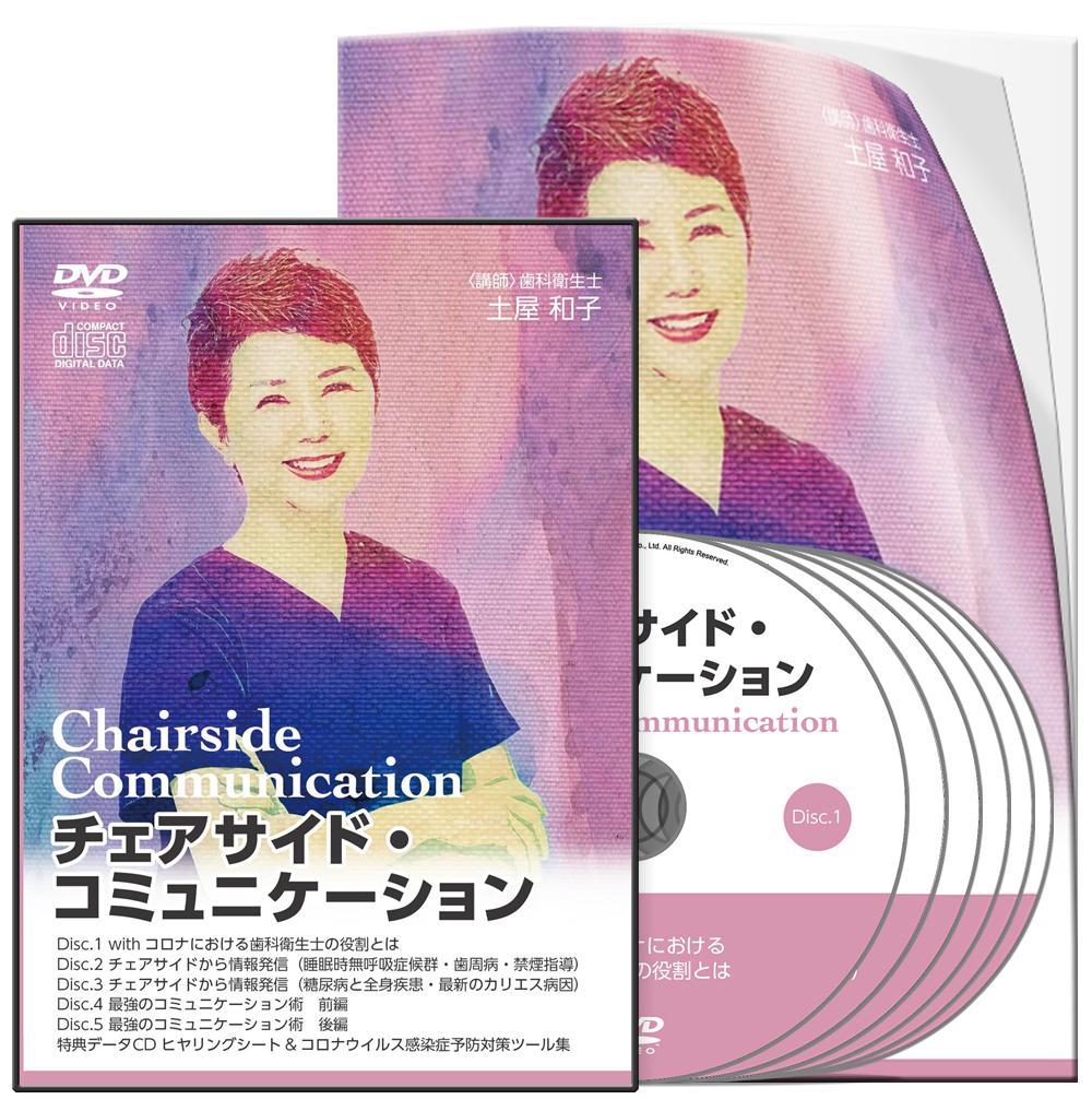 土屋PJ_チェアサイド・コミュニケーション-S1(講師用チラシ)│医療情報研究所DVD