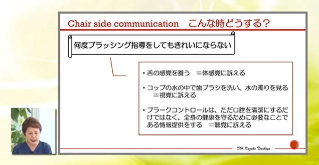 患者さんの自己重要感を満たすコミュニケーション技術