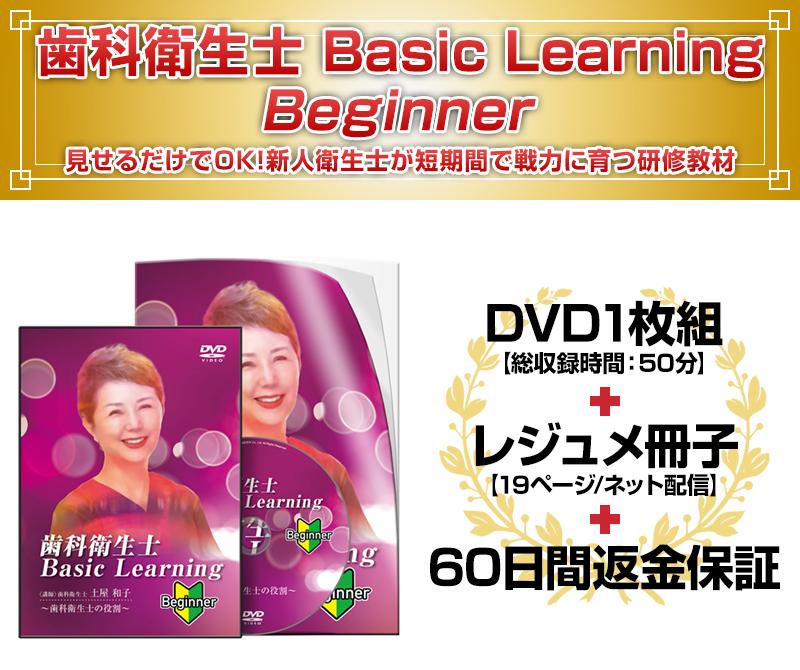歯科衛生士 Basic LearningDVD