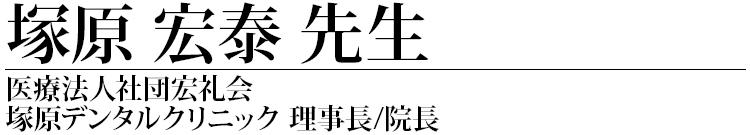 塚原 宏泰先生