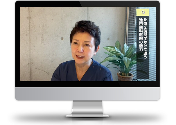 池田歯科医院へインタビュー