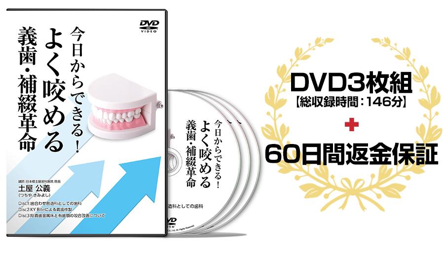 今日からできる!よく咬める義歯・補綴革命DVD