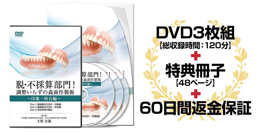 脱・不採算部門! 調整いらずの義歯作製術 ~印象・咬合編~DVD