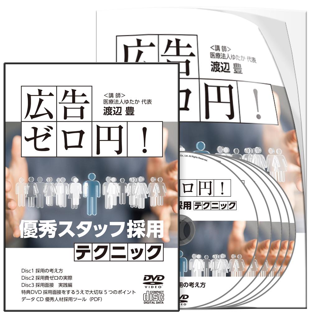 渡辺PJ_広告ゼロ円!優秀スタッフ採用テクニック-S2│医療情報研究所DVD