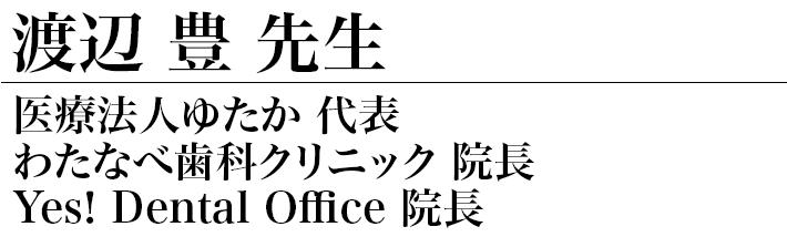 渡辺豊先生
