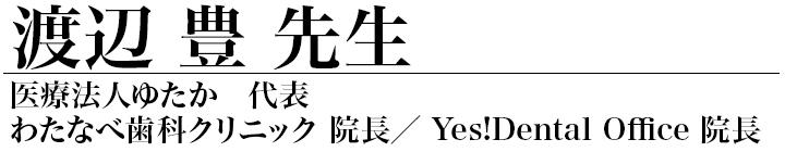 渡辺 豊先生