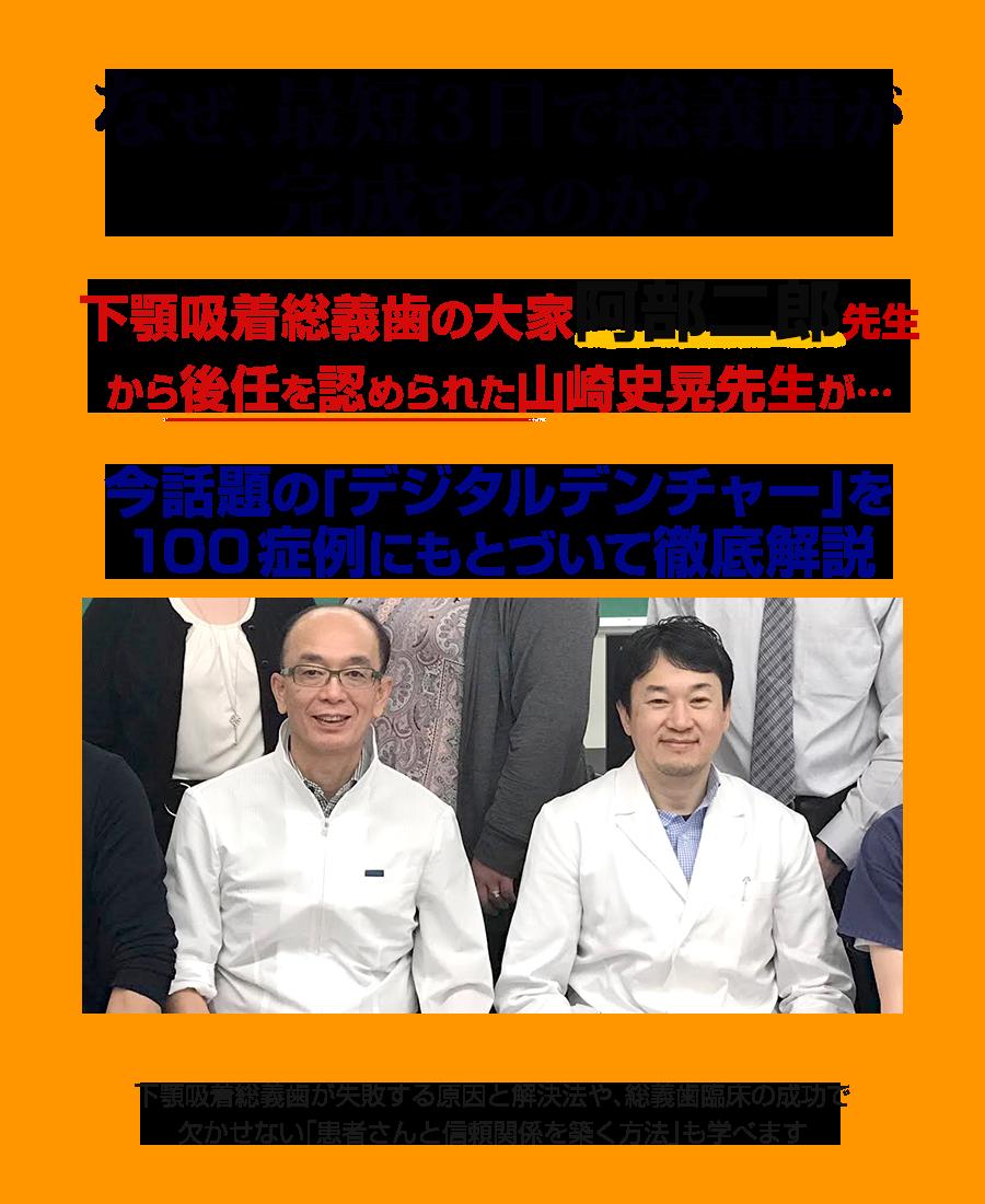 これでもう「吸着しない」とは言わせません阿部二郎先生の海外インストラクターを10年務め、わずかな日数で多くのドクターへ吸着義歯を習得させてきた山崎史晃先生が…なぜ、吸着しないのか?その原因と解決法を、誰よりもわかりやすく教えます