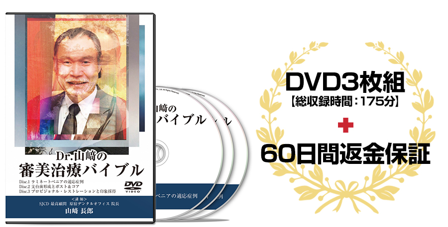 「Dr.山﨑の審美治療バイブル」DVD