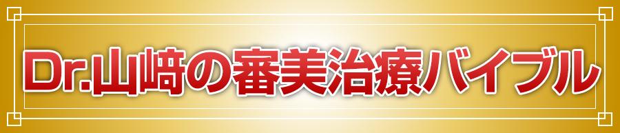 「Dr.山﨑の審美治療バイブル」
