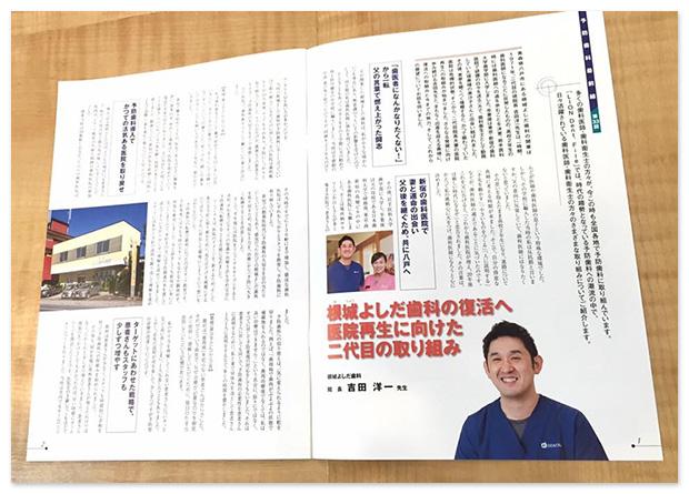 吉田先生と先代の取り組みは、親子二代でクリニックを復活させた予防歯科の成功事例として、ライオンの季刊誌で取材を受けることになりました