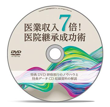 特典Disc